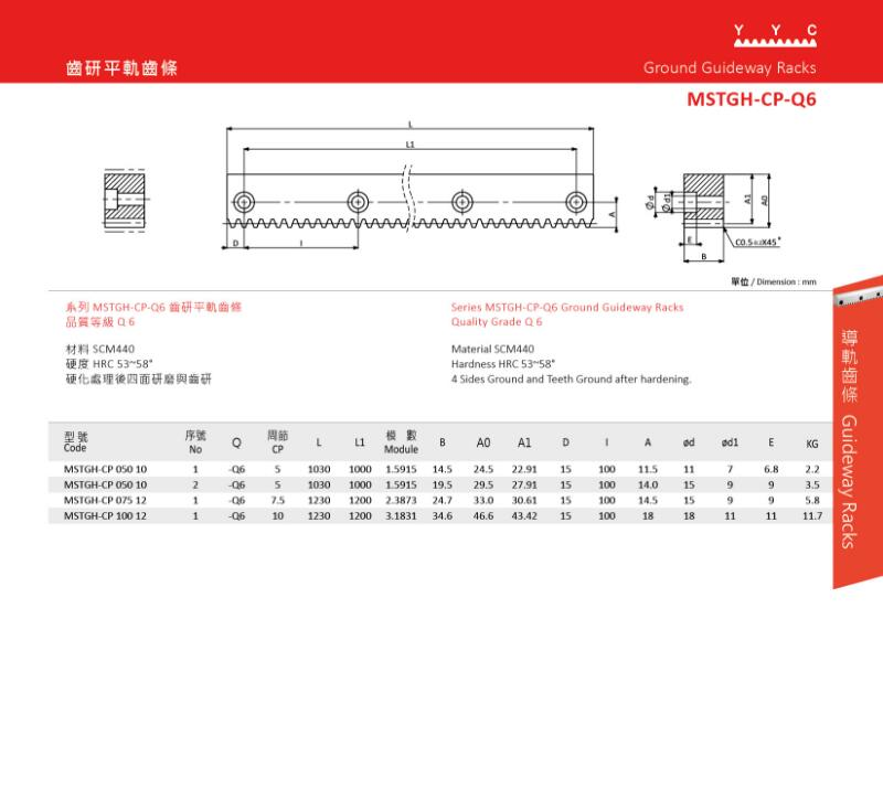 MSTGH-00-Q6 齒研平軌齒條