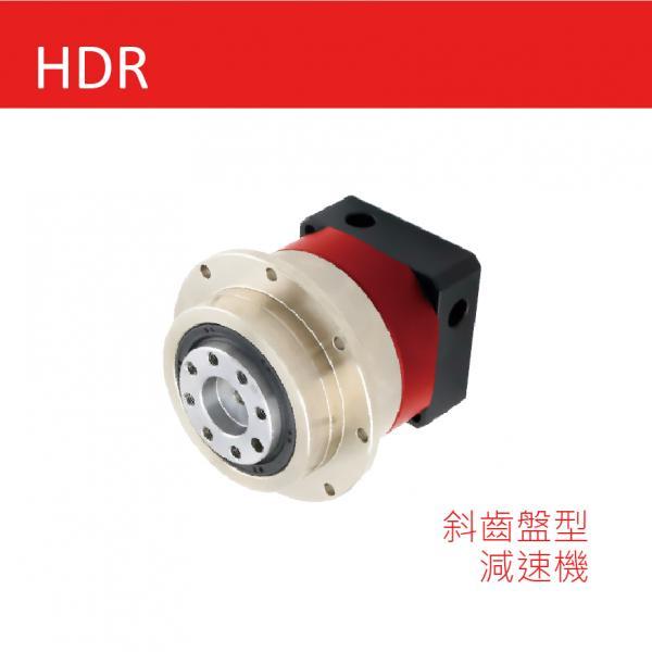 HDR斜齒盤型行星減速機