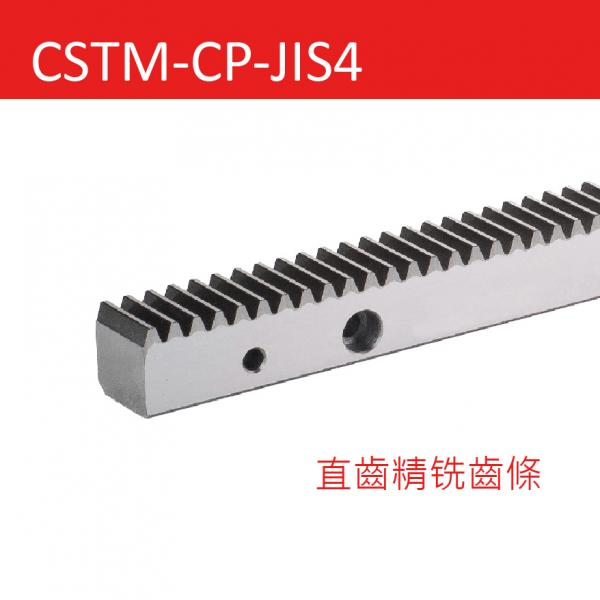 CSTM-CP-JIS4 直齒精铣齒條